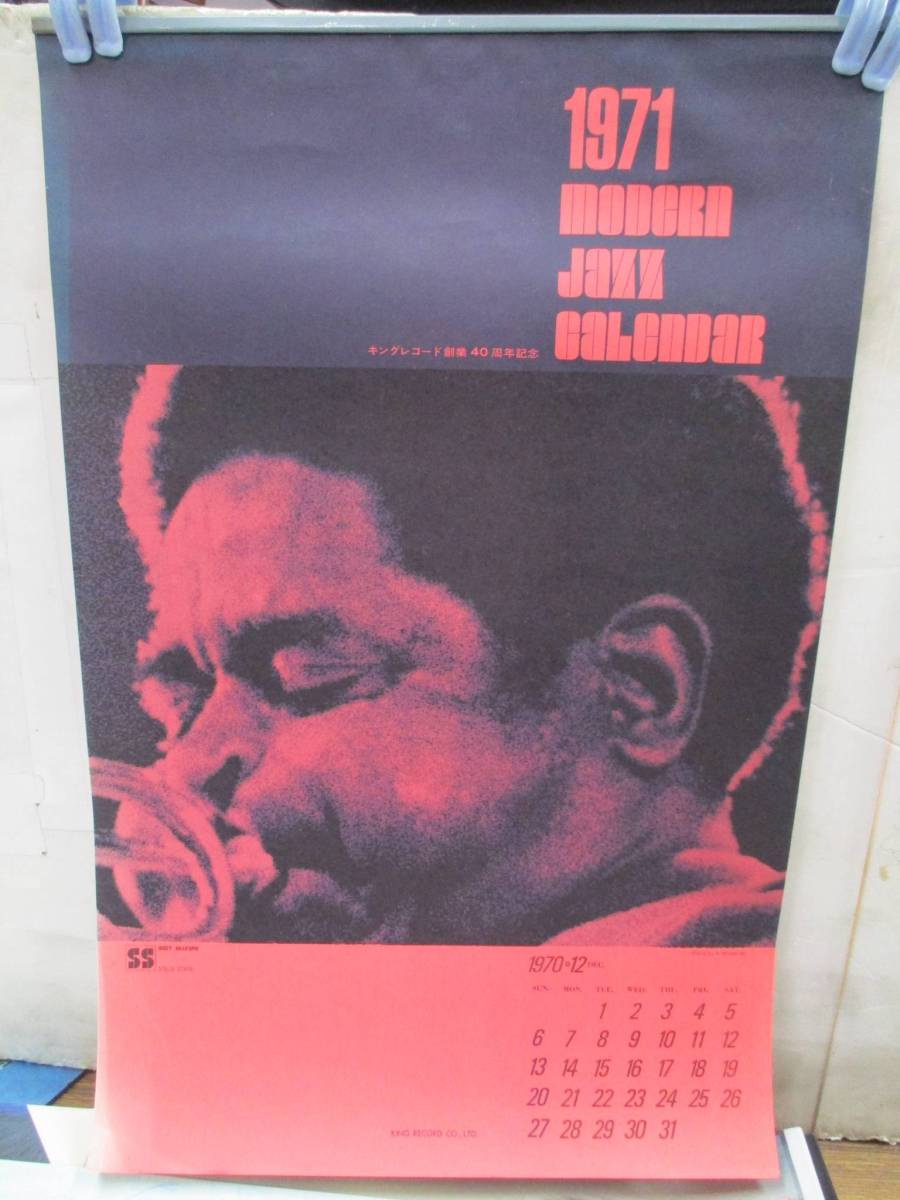 w55【キングレコード40周年記念】1971モダンジャズカレンダー/B3小サイズジョンコルトレーンチックコリアソニーロリンズ