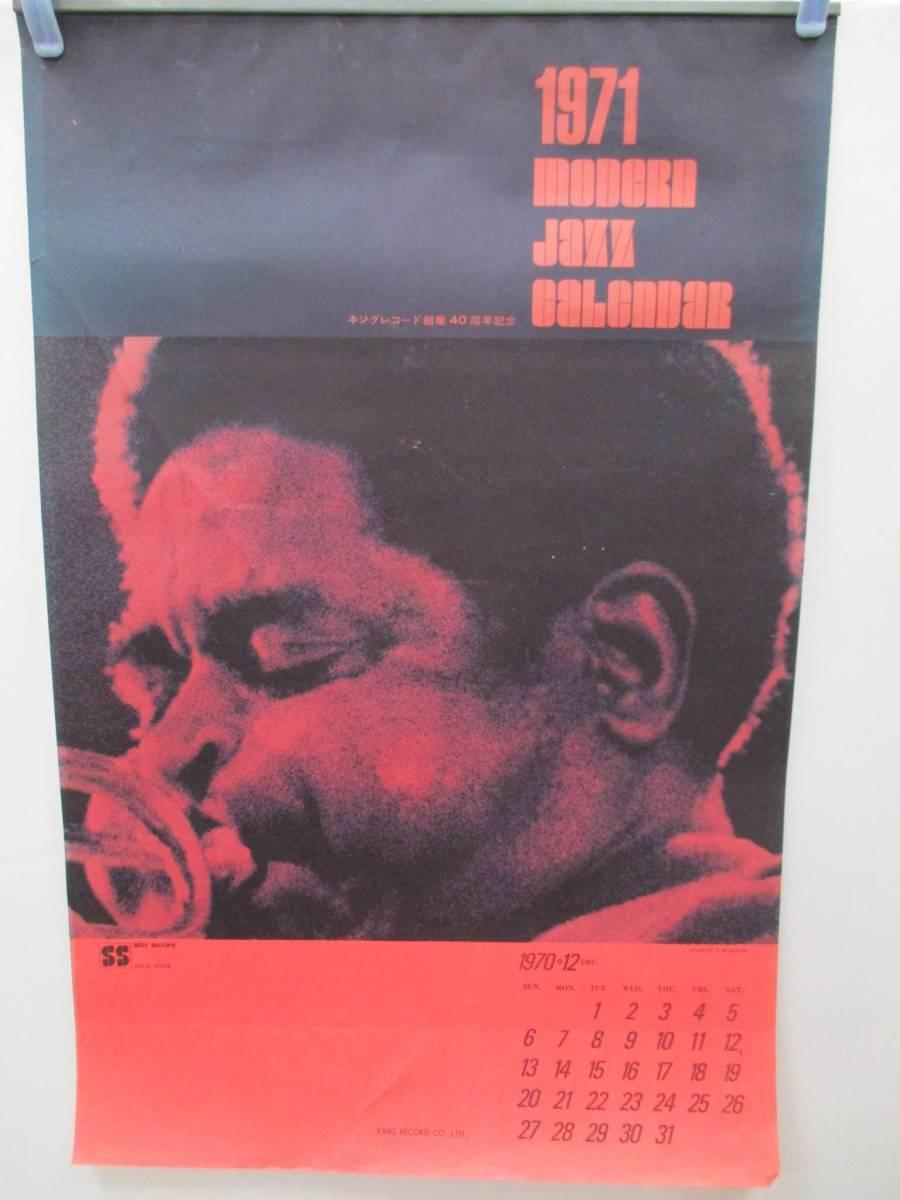 w40【1971モダンジャズカレンダー】B3サイズ7ページ/ディジーガレスピージョンコルトレーンチックコリアソニーロリンズ他