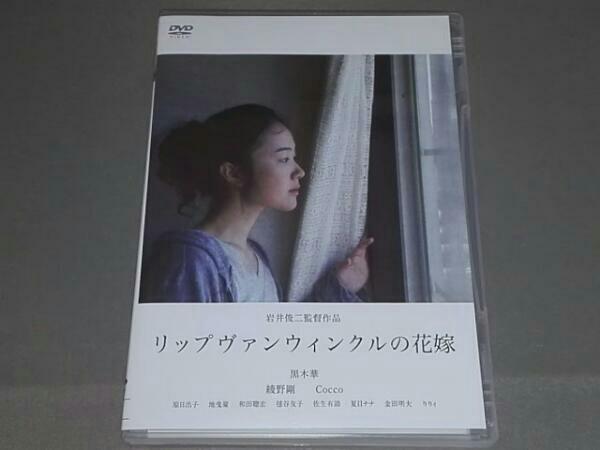 (DVD)リップヴァンウィンクルの花嫁 /黒木華 綾野剛 Cocco グッズの画像