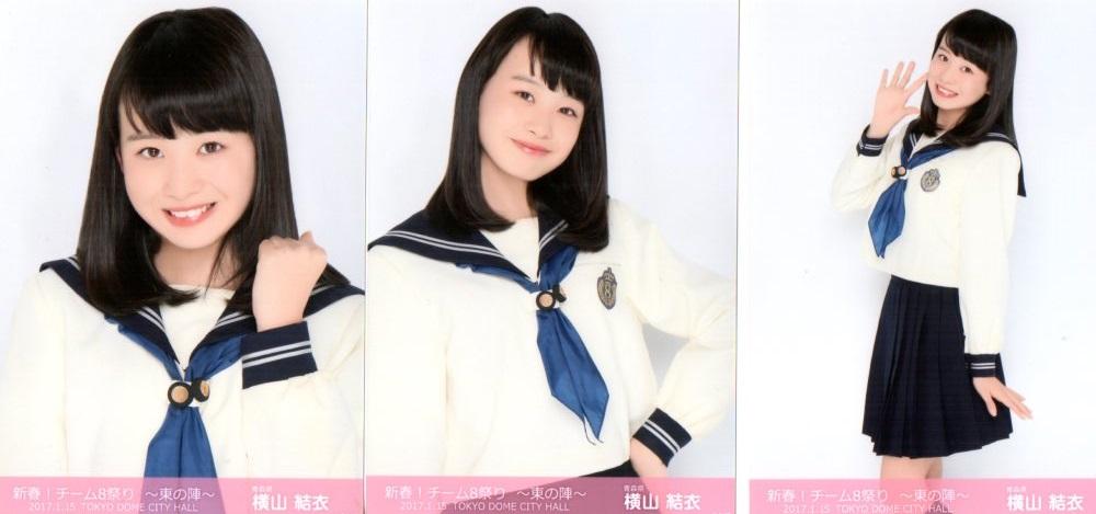 横山結衣 AKB48 新春 チーム8 祭り 東の陣 生写真 3種コンプ TDC