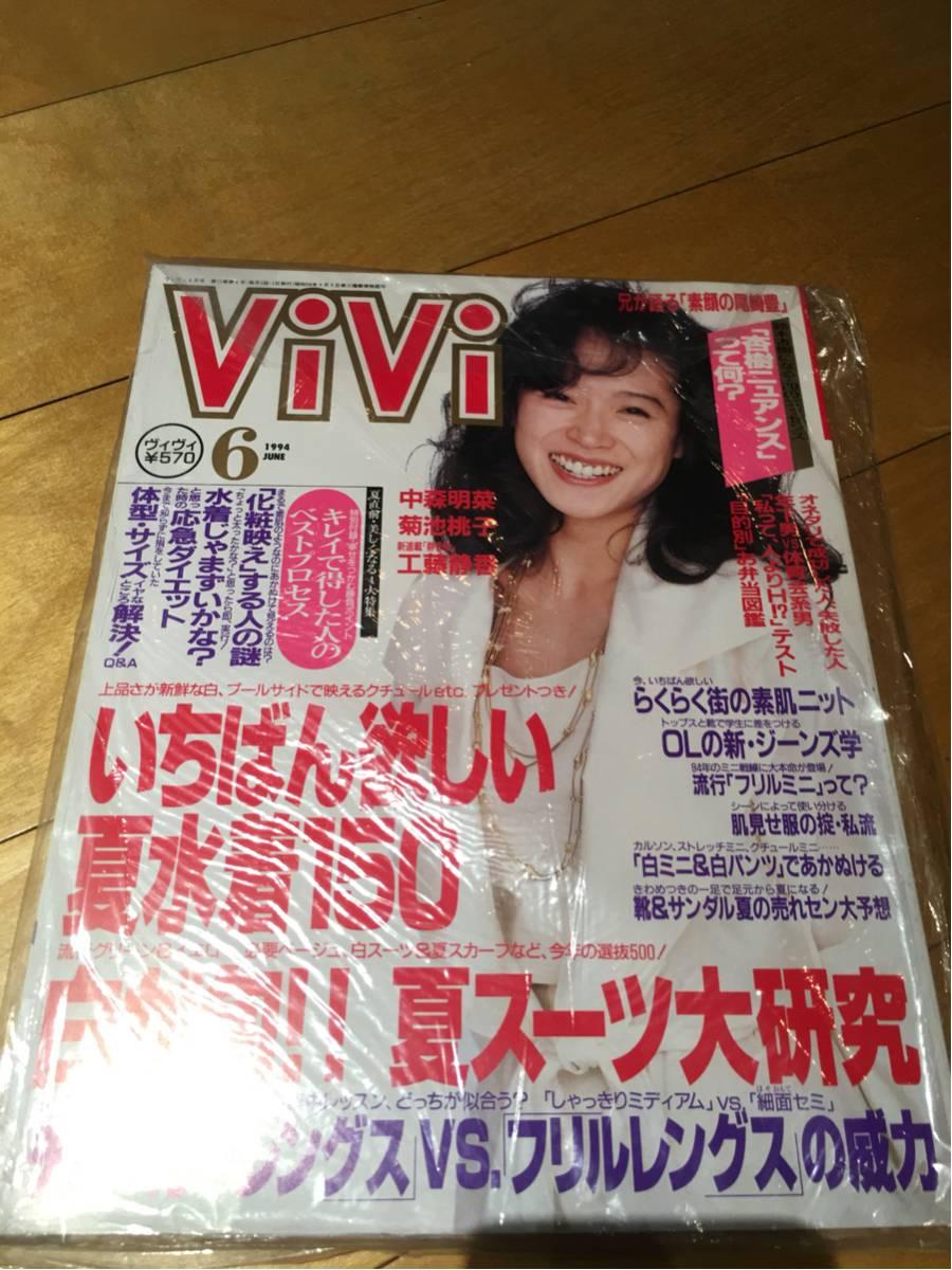 【中森明菜】状態良好 雑誌 Vivi 1994 6月 (菊池桃子 工藤静香 etc.)