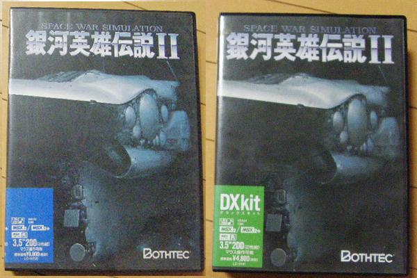 ボーステック「銀河英雄伝説II」デラックスキット付 MSX2版 3.52DD