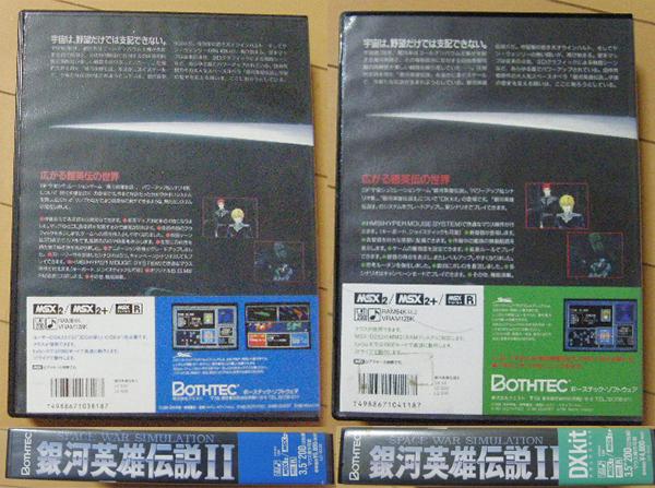 ボーステック「銀河英雄伝説II」デラックスキット付 MSX2版 3.52DD_画像2
