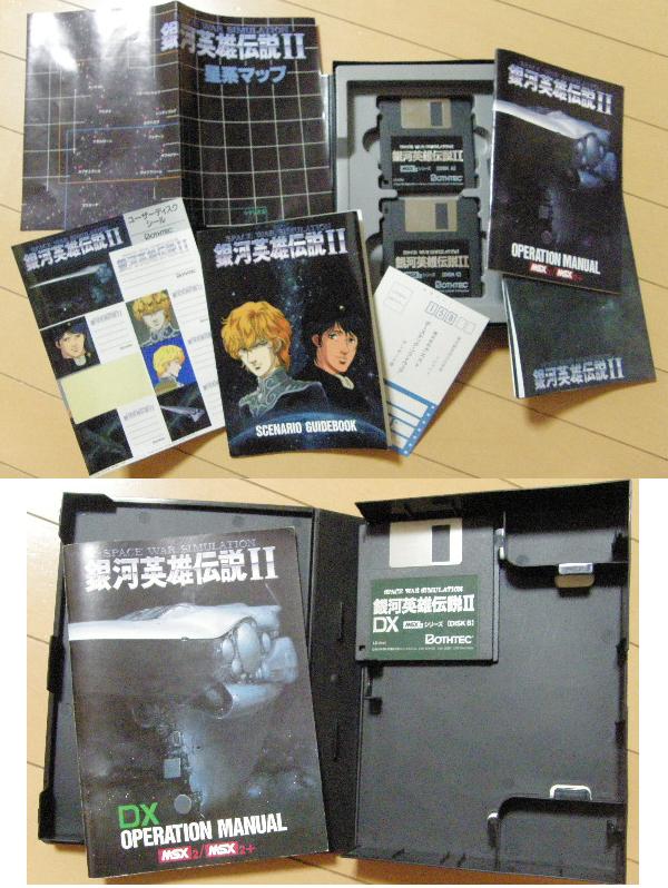 ボーステック「銀河英雄伝説II」デラックスキット付 MSX2版 3.52DD_画像3