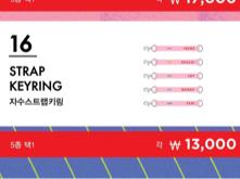 Red Velvet ジョイ ストラップキーリング first concert Red Room 公式グッズ レドベル