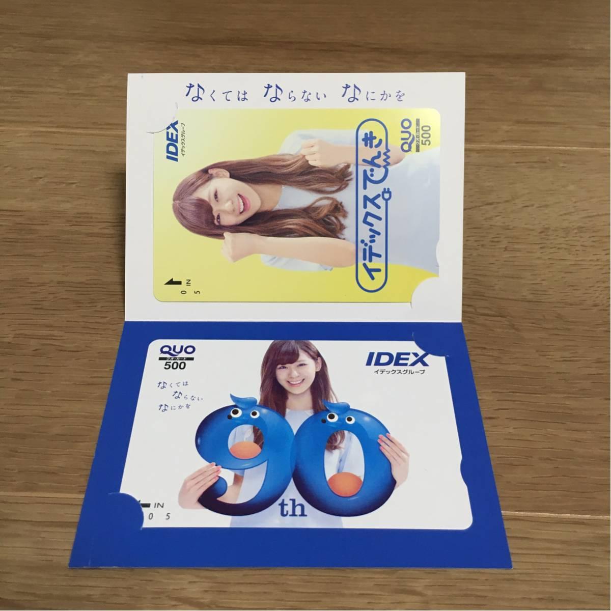 希少 未使用 西内まりや イデックス 90周年記念 クオカード QUOカード 2枚 グッズの画像