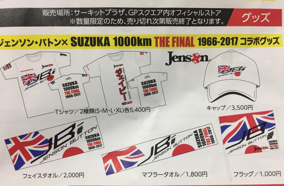 スーパーGT SUPER GT 6 SUZUKA THE FINAL 1000km F1 ジェンソン・バトン×SUZUKA THE FINAL 1000km コラボ フラッグ 新品_画像2