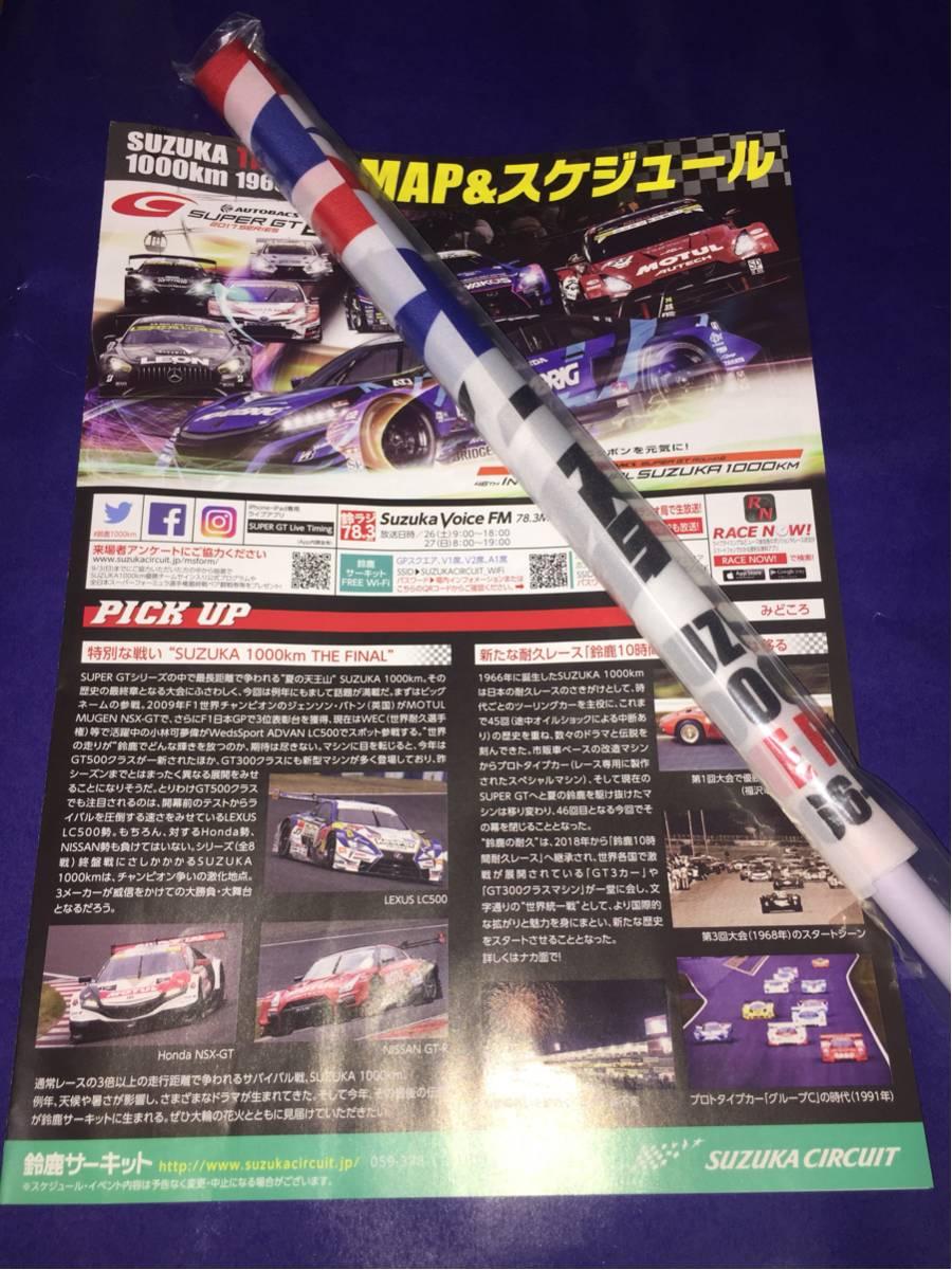 スーパーGT SUPER GT 6 SUZUKA THE FINAL 1000km F1 ジェンソン・バトン×SUZUKA THE FINAL 1000km コラボ フラッグ 新品_画像1