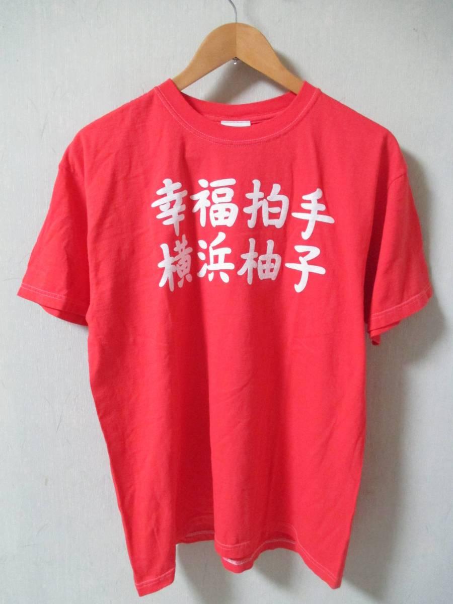 未使用 YUZU ゆず YUZU ゆず '03-04幸拍歌合戦 横浜 ライブTシャツ