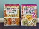 【美品】全部レンチン!やせるおかず作りおき★2冊セット★料理