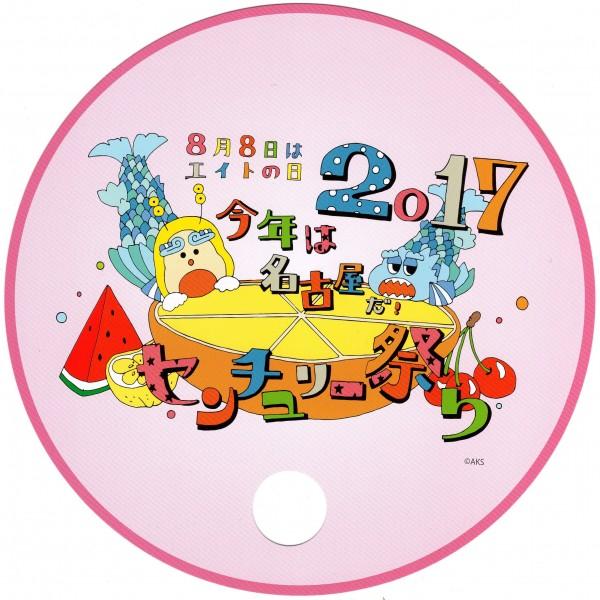 ▼AKB48 チーム8 センチュリー祭り 寺田美咲 直筆 うちわ_画像2