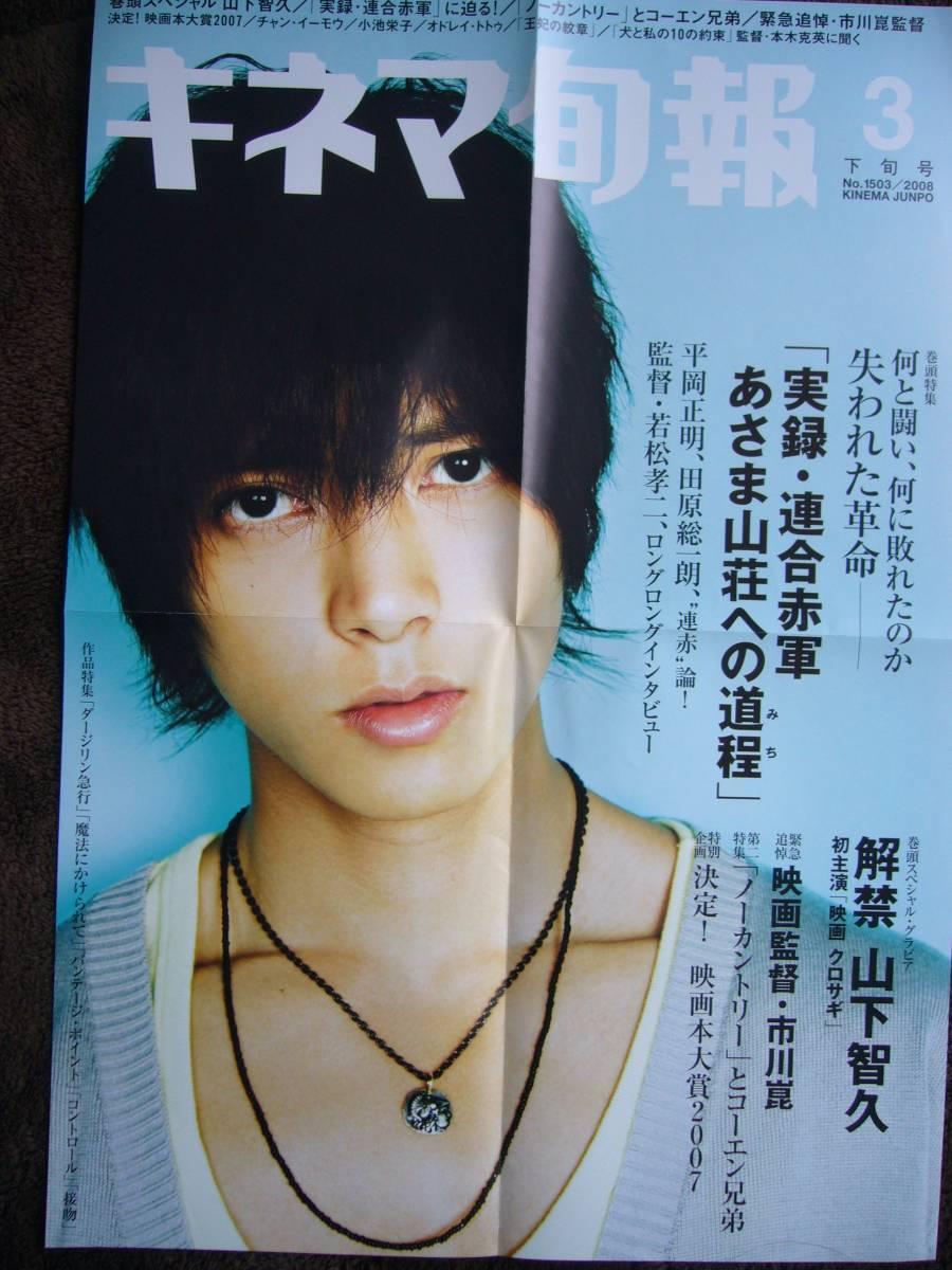 キネマ旬報 2008★山下智久 宣伝ポスター A3