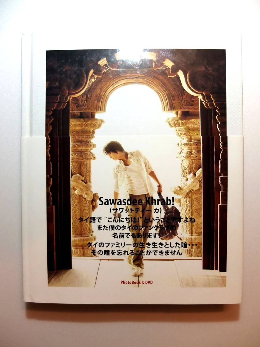 イ・ジュンギ 写真集 サワットディーカ Lee Jun ki Sawasdee Khrab! Photobook & DVD イジュンギ 生写真付 日本語翻訳付 送料無料
