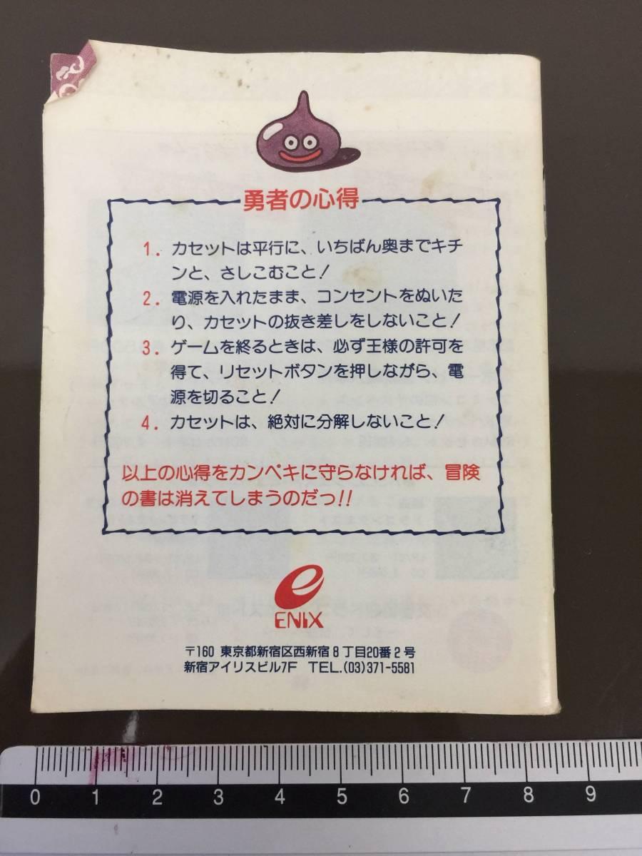 0808-109◎FC 説明書 ドラゴンクエスト3 そして伝説へ… エニックス Nintendo 任天堂 ファミコン ファミリーコンピュータ_画像2