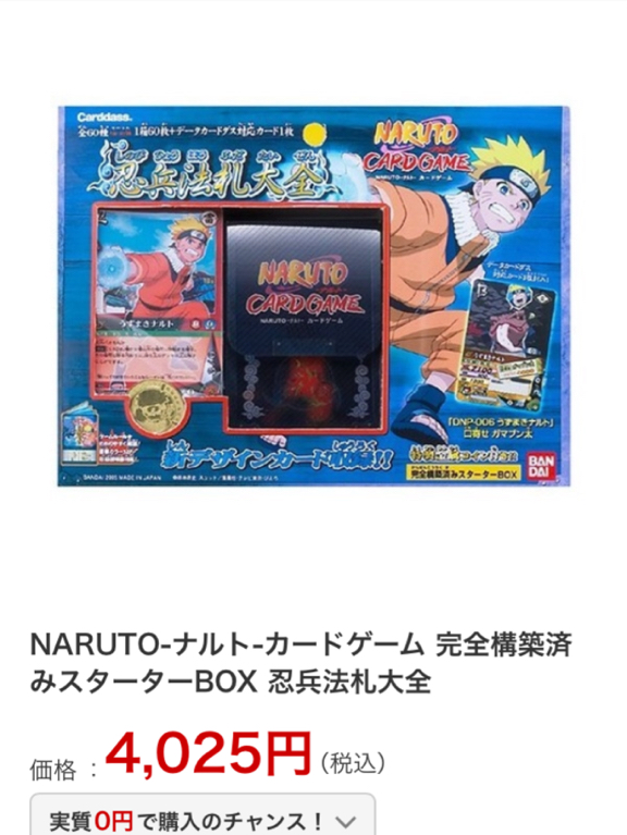 NARUTO カードゲーム 完全構築済みスターターBOX 非売品 新品未開封 ナルト サスケ クリスマス データカードダス アニメ 漫画 レア ボルト
