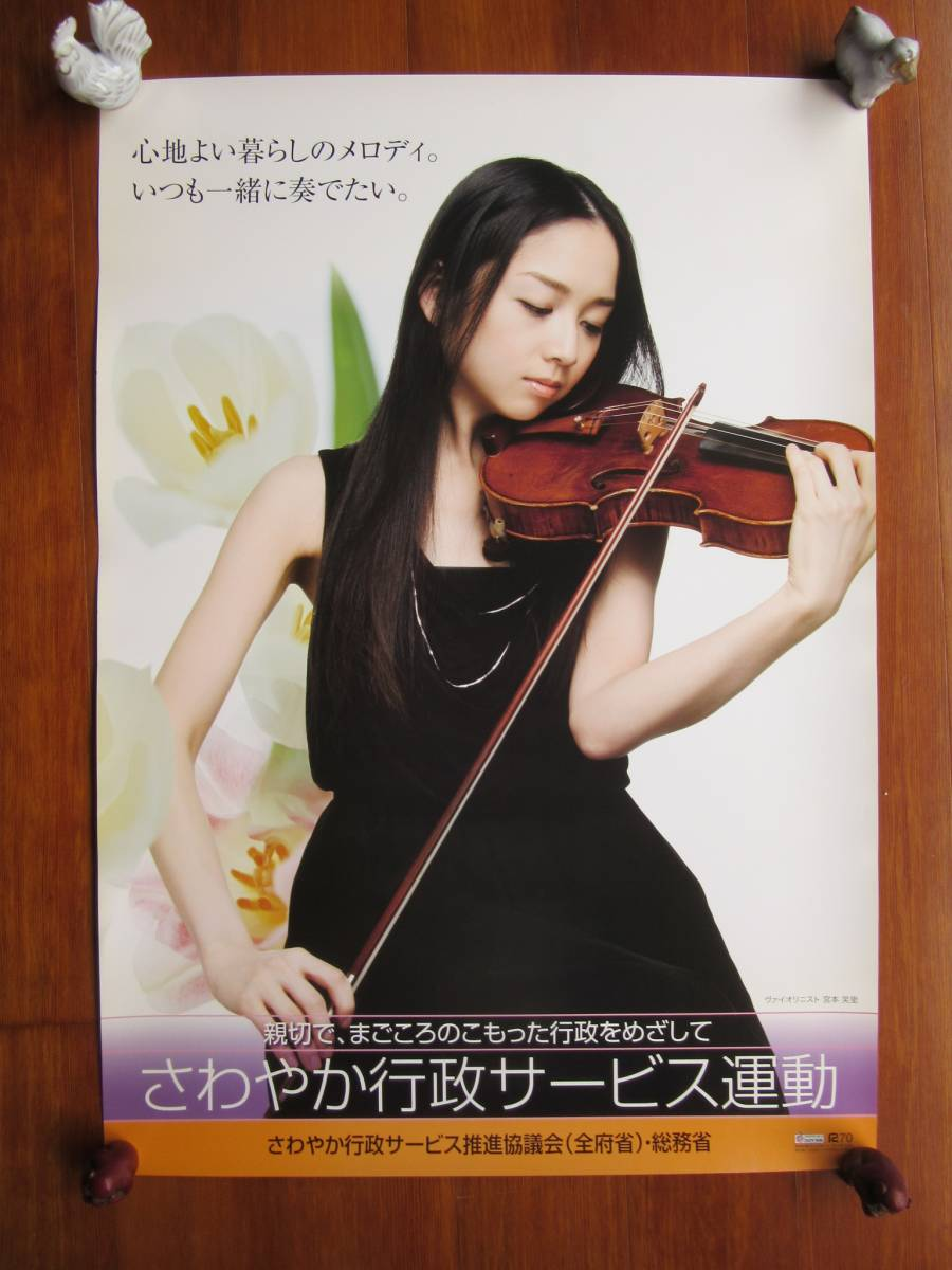 △宮本笑里▽ [さわやか行政] B2ポスター 2008年