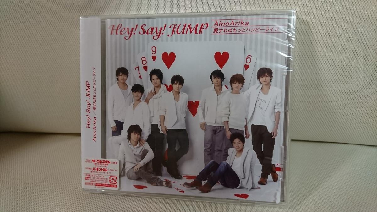 Hey!Say!JUMP♪Aino Arika/愛すればもっとハッピーライフ初回限定盤3♪16ブックレット封入♪新品未開封♪ コンサートグッズの画像