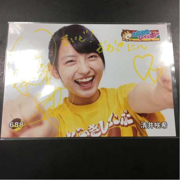 清井咲希 生写真 たこ虹 さきてぃ たこやきレインボー サイン ライブグッズの画像
