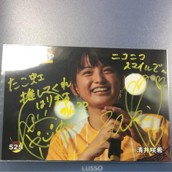 清井咲希 生写真 サイン入り たこ虹 たこやきレインボー さきてぃ ライブグッズの画像