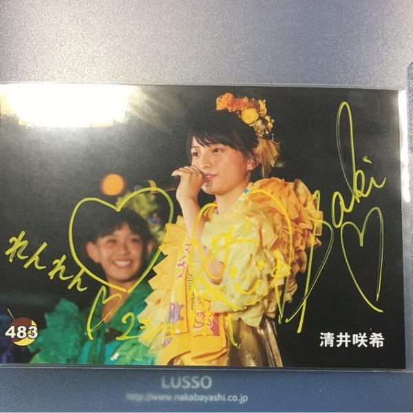 清井咲希 生写真 サイン入り たこ虹 たこやきレインボー さきてぃ サイン れんれん ライブグッズの画像