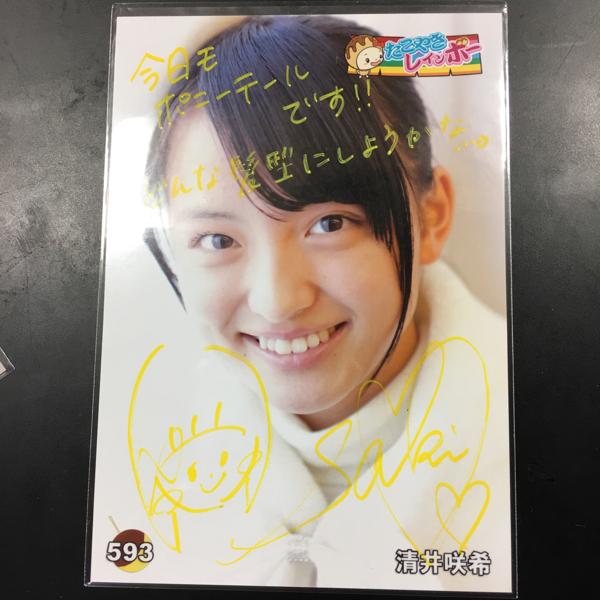 清井咲希 生写真 サイン入り たこ虹 たこやきレインボー ライブグッズの画像