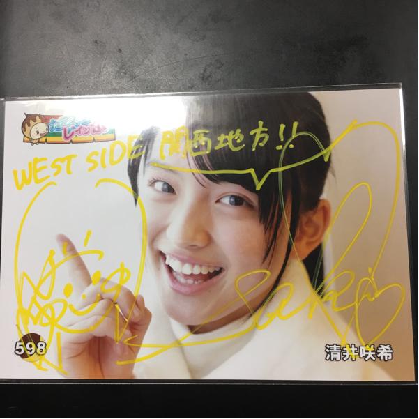 清井咲希 生写真 サイン入り たこ虹 たこやきレインボー さきてぃ たこ ライブグッズの画像