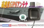 イクリプス ナビ AVN660HDmkⅡ GPSアンテナ プレートセット 緑色 角型 純正カプラー 配線 高感度 位置情報 送無 ゆうパケット 新品