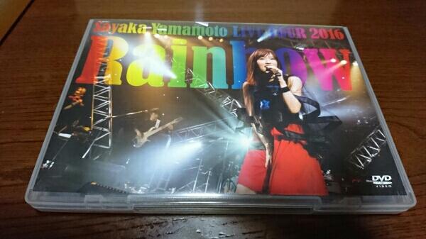 山本彩 LIVE TOUR 2016 ~Rainbow~ DVD ライブグッズの画像