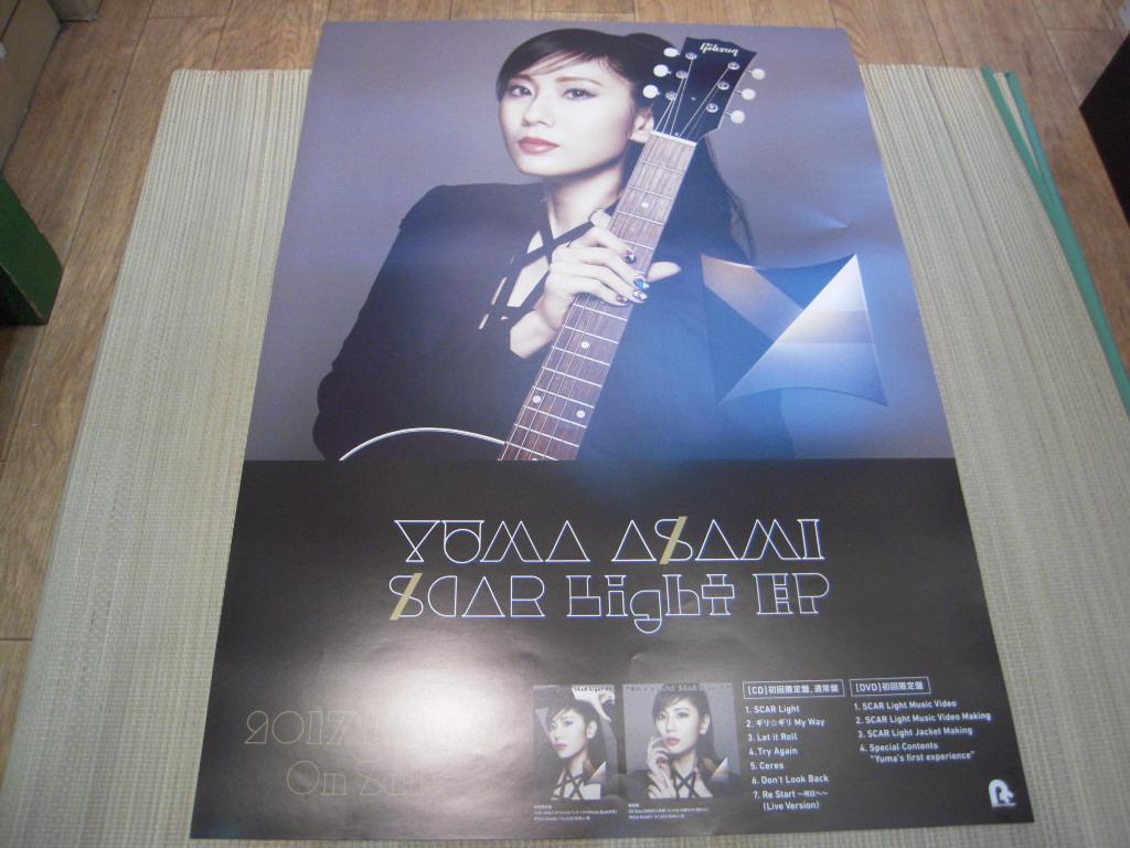 ポスター: 麻美ゆま YUMA ASAMI「SCAR Light EP」両面印刷