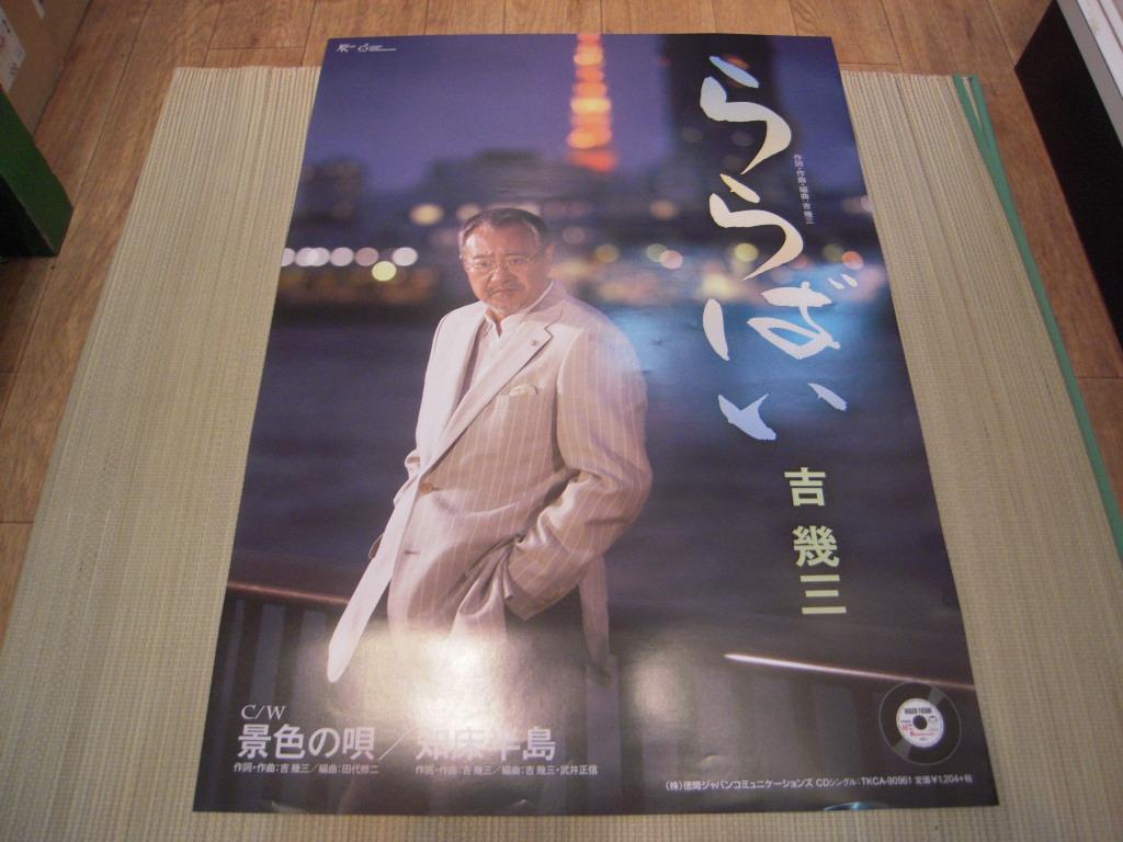 ポスター: 吉幾三 Yoshi Ikuzo「ららばい」