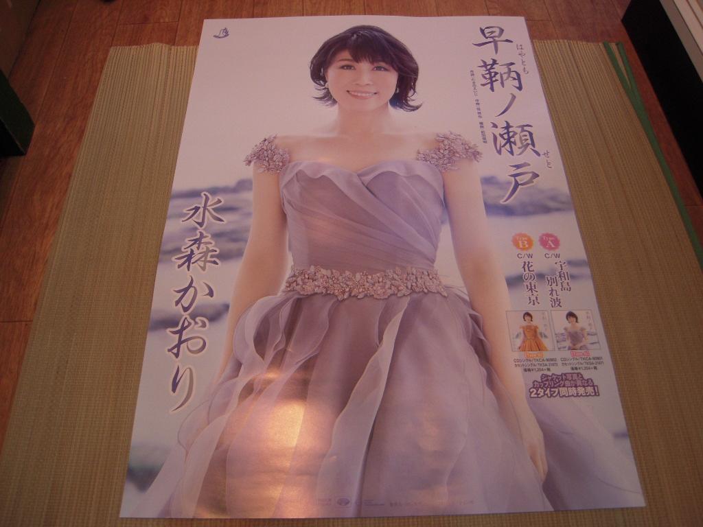 ポスター: 水森かおり「早鞆ノ瀬戸」