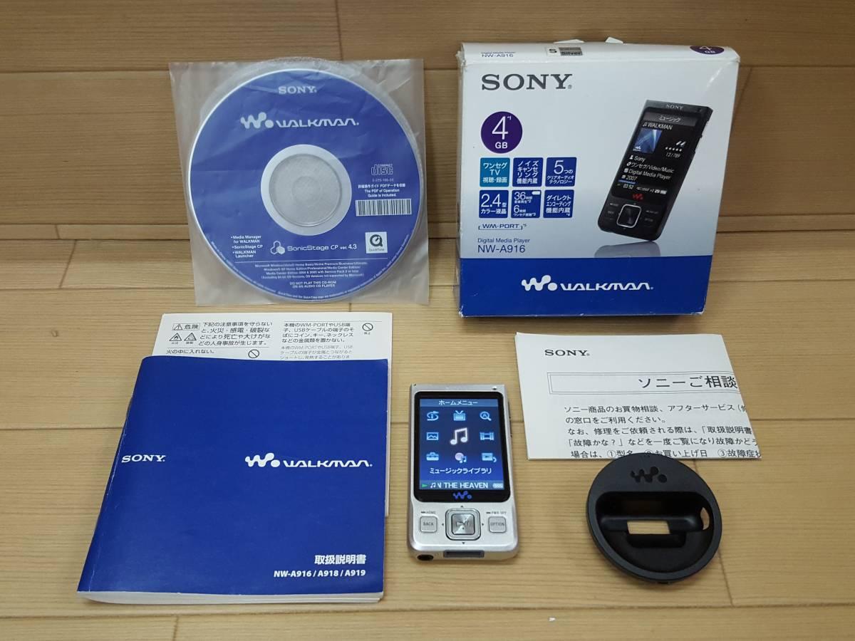 01-C072P【SONY】デジタルウォークマン (4GB) NW-A916 元箱付
