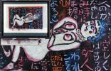 【櫻】棟方志功 「仰向妃の柵」 裏手彩木版画 直筆サイン 資産家収蔵品 .hs
