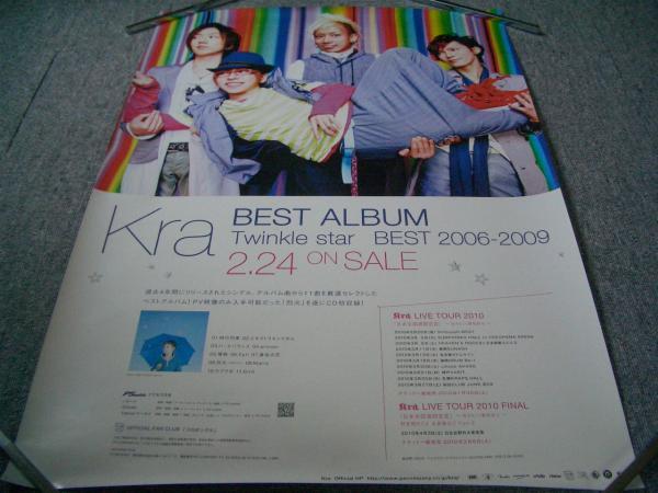Kra  CD ベストアルバム ポスター 非売品  レア 326