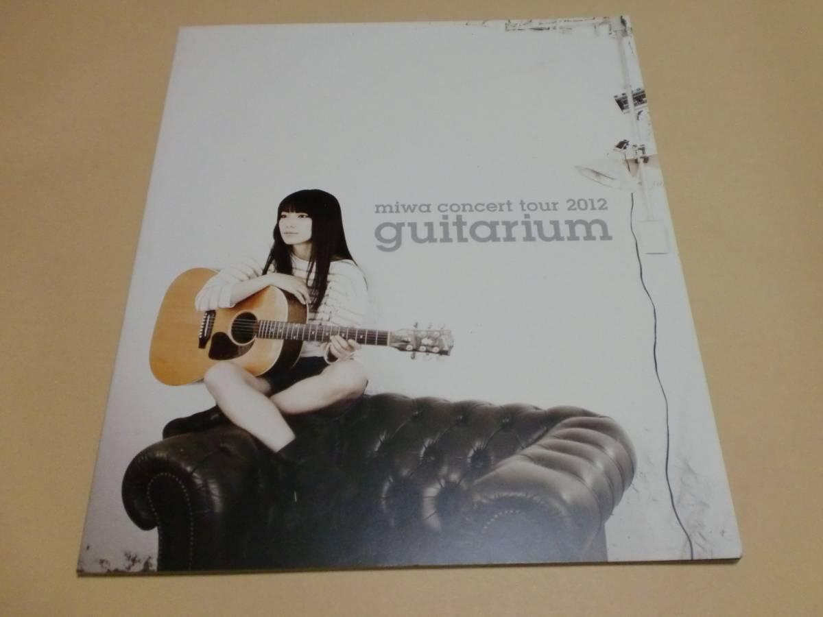 miwaパンフ【consert tour 2012 guitarium】