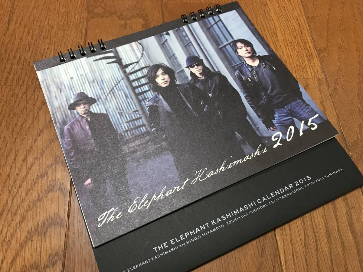 ★送料込み エレファントカシマシ 2015年カレンダー★ ライブグッズの画像