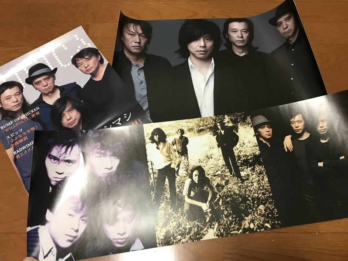 ★送料込み エレファントカシマシ ポスター6種類(7枚)セット★ ライブグッズの画像