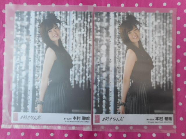 AKB48 #好きなんだ 劇場盤 生写真 本村碧唯 HKT48 2枚