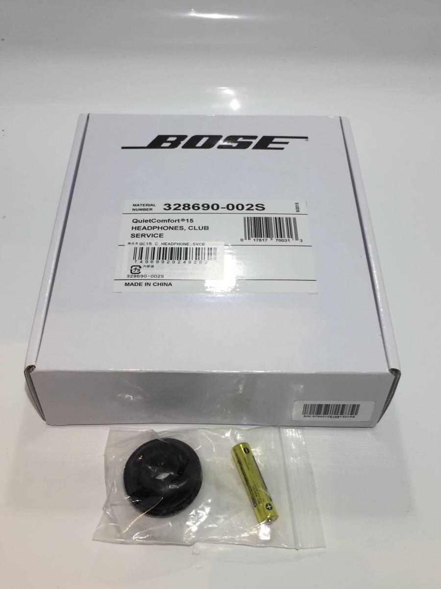 【未使用】 BOSE quietcomfort 15 qc15 ヘッドホン