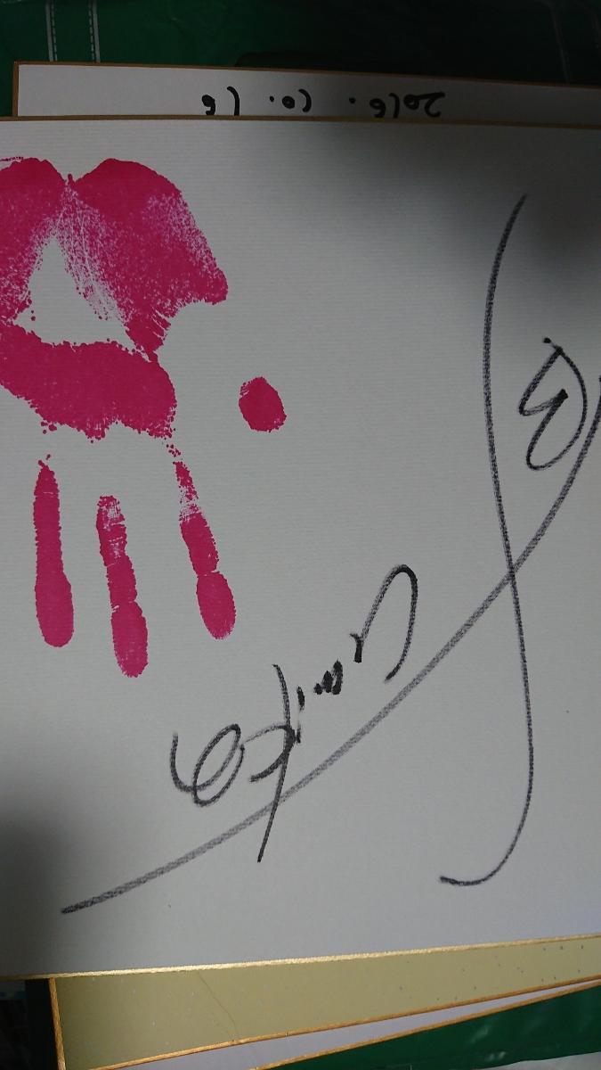 馬場ふみか 直筆サイン色紙 サイン  手形入り