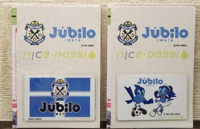 ジュビロ磐田 遠州鉄道ICカード乗車券 ナイスパス 2種類コンプ Jubilo Jリーグ グッズの画像