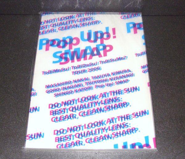 SMAP ツアーパンフレット/Pop Up! SMAP 815389BL22RA