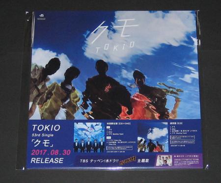 ●TOKIO 『クモ』 CD告知パネルPOPスタンドポップ 非売品 未使用