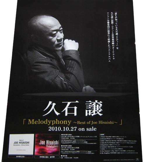 ●久石譲 『Melodyphony~Best of Joe Hisaishi』CD告知ポスター