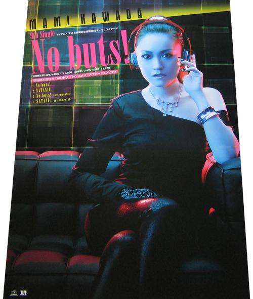 ●川田まみ 『No buts!』 CD告知ポスター 非売品●未使用