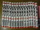 漫画 シグルイ 1巻〜15巻 全巻セット 山口貴由 南條範夫