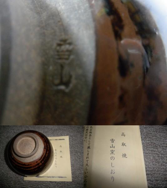 @@九州の焼きもの 高取焼 高取 雪山窯 小茶碗 茶道具 茶陶 飴釉の魅力 _画像3