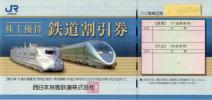 【送料無料】 JR西日本 株主優待鉄道割引券 1枚