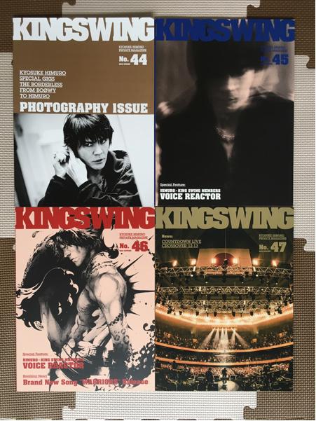 氷室京介 会報 KING SWING Vol.44-47 ライブグッズの画像