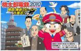 WIIソフト 桃太郎電鉄2010 戦国・維新のヒーロー大集合の巻! 1円スタート!!